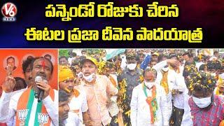 Etela Rajender Praja Deevena Padhayatra Enters Into 12th Day | V6 News - V6NEWSTELUGU