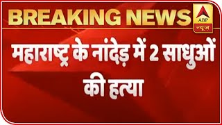 Weeks after Palghar lynching, 2 saints killed in Nanded - ABPNEWSTV