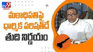 బ్రహ్మంగారి మఠాధిపతిపై ధార్మిక పరిషత్దే తుది నిర్ణయం: Minister Vellampalli Srinivasa Rao - TV9 - TV9