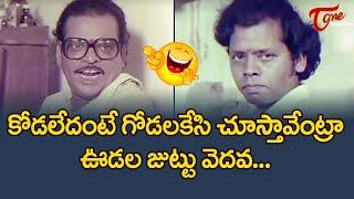 Suthi Veerabhadra Rao Best Comedy Scenes | Telugu Movie Comedy Scenes | TeluguOne - TELUGUONE