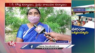 Special Story On Ideal Village Mariyapuram | Mariyapuram Residents Unite Against COVID19 | V6 - V6NEWSTELUGU