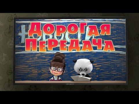 Кадр из мультфильма «Маша и Медведь : Дорогая передача (серия 49)»