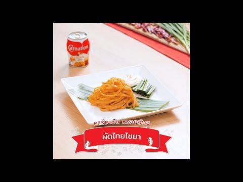 Carnation-Easy-Cooking-:-ผัดไท