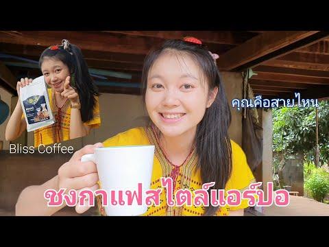 ชงกาแฟสไตล์แอร์ปอ-Bliss-Coffee