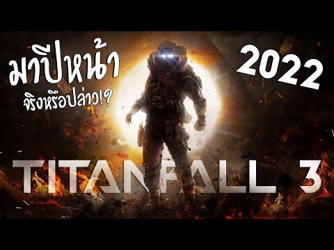TITANFALL-3-จะมาในปี-2022!