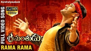 Rama Rama Vedio Song-Srimanthudu