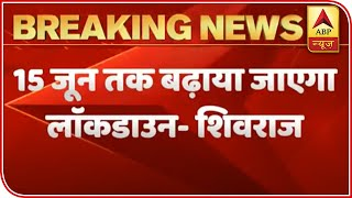Schools to reopen after June 13, if all goes well: MP CM Shivraj - ABPNEWSTV