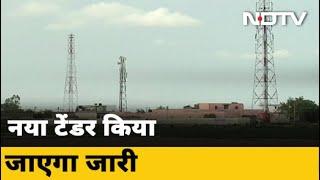 BSNL का 4G Upgrade करने का टेंडर रद्द - NDTVINDIA