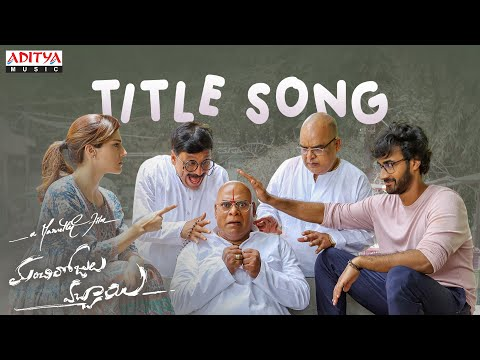 Manchi Rojulochaie Title Song | Santosh, Mehreen Pirzada | Maruthi | Anup Rubens