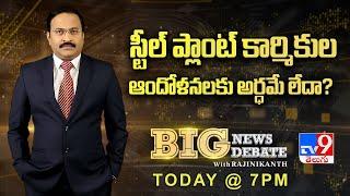 Big News Big Debate Promo : విధానపర నిర్ణయాలను సవాలు చేయలేరా? - TV9 - TV9