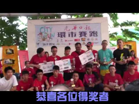 2014年《光华日报》环市赛跑