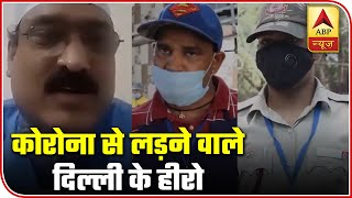 Delhi: Meet Heroes Who Are Saving Nation Against Covid-19 | ABP News - ABPNEWSTV