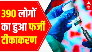 Mumbai: Vaccination being done of 390 people cheated with fake vaccine and certificates - ABPNEWSTV