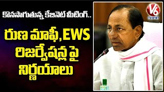 Cabinet Meeting Update : CM KCR to Discuss on Covid Compensation, EWS Quota Reservations   V6 News - V6NEWSTELUGU