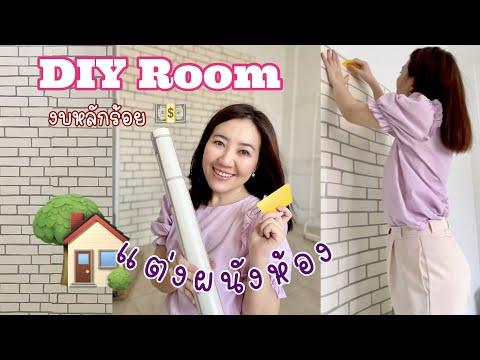 DIY-ROOM-😍แต่งผนังห้องง่ายๆ-ด้