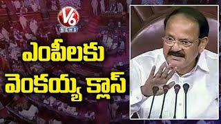 Vice President Venkaiah Naidu Fires On Rajya Sabha MPs Over Behaviour | V6 News - V6NEWSTELUGU