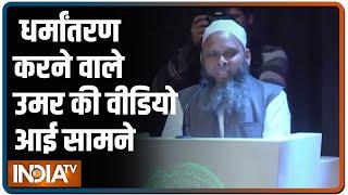 UP: उमर गौतम ने कबूली एक हजार हिन्दुओं के धर्मांतरण की बात, जानें VIDEO का पूरा सच - INDIATV