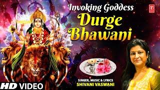 Invoking Goddess Durge Bhawani I Devi Bhajan I SHIVANI VASWANI I Full HD Video Song - TSERIESBHAKTI
