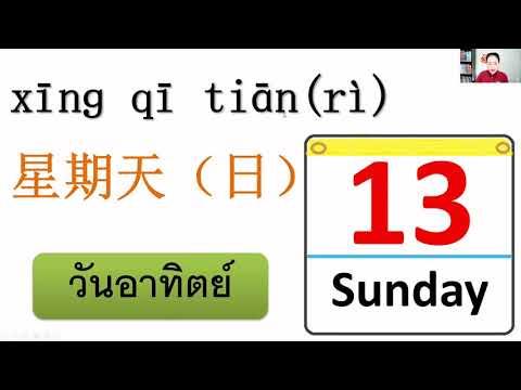 ภาษาจีนชั้นป-4-บทที่-7-วันนี้ค