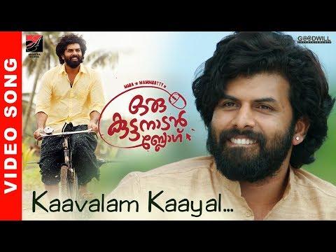 OruKuttanadanBlog | Kaavalam Song