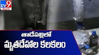 Guntur : తాడేపల్లిలో రెండు మృతదేహాలు కలకలం - TV9 - TV9