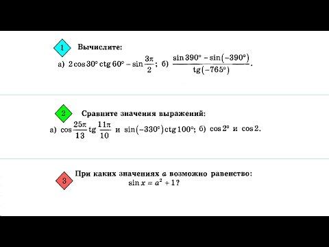 mp Контрольная работа по тригонометрии №  to mp3 Контрольная работа по тригонометрии №1