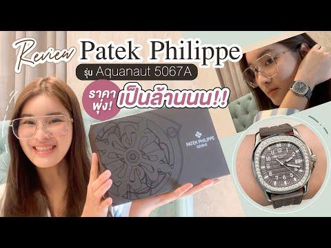 รีวิว-patek-philippe-รุ่น-aqua