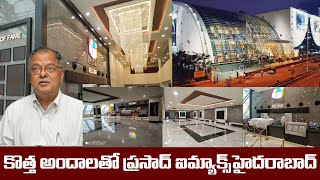 Prasad Multiplex New Modern Look ll కొత్త అందాలతో ప్రసాద్ మల్టీప్లెక్స్ హైదరాబాద్ - IGTELUGU