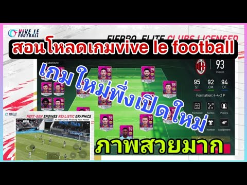 สอนโหลดเกมvive-le-football--เก