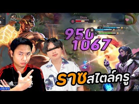 RoV-:-ราซมวยไทย-สไตล์ครู