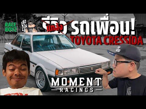 มารีวิวหรือมาแกล้ง-Toyota-Cres
