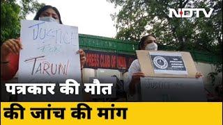 Tarun Sisodia की मौत की जांच की मांग को लेकर पत्रकारों ने किया प्रदर्शन - NDTVINDIA