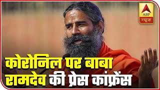 Ayurvedic drug licence was issued by state govt to us: Baba Ramdev - ABPNEWSTV