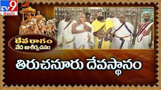 Devaragam   వేద ఆశీర్వచనం :Tiruchanur Temple Devasthanam  - TV9 - TV9
