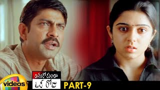 Anukokunda Oka Roju Telugu Full Movie | Charmi | Jagapathi Babu | MM Keeravani | Shashank | Part 9 - MANGOVIDEOS