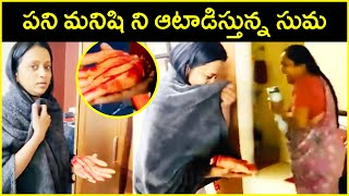 Anchor Suma Kanakala Trying To Prank On Her Maid | Super Hilarious Comedy | Rajshri Telugu - RAJSHRITELUGU