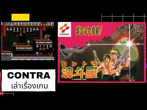 เล่าเรื่องเกม--คอนทรา-Contra-(
