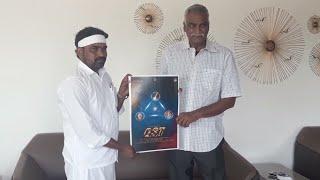 GST Movie Poster Launch By Tammareddy Bharadwaj | TFPC - TFPC