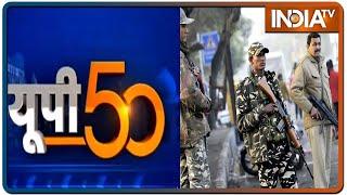 उत्तर प्रदेश की 50 ब्रेकिंग न्यूज़ | UP 50 News | July 27, 2021 - INDIATV
