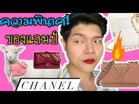 Chanel-กับความพังพินาศของหนังแ
