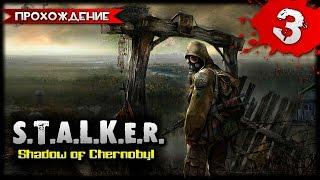 S.T.A.L.K.E.R. Shadow of Chernobyl прохождение часть 3