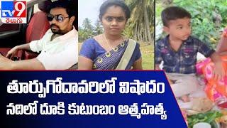 విషాదం : ఒకే కుటుంబానికి చెందిన నలుగురు ఆత్మహత్య - TV9 - TV9