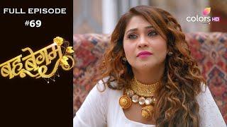Bahu Begum - Full Episode 69 - With English Subtitles - COLORSTV