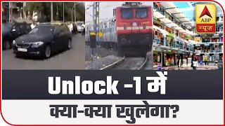 Unlock 1 commences from today; Know what all will be opened up - ABPNEWSTV