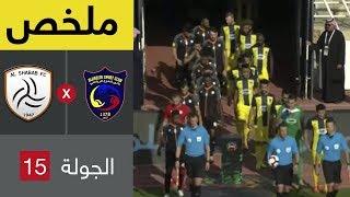 ملخص مباراة الحزم والشباب - دوري كاس الأمير محمد بن سلمان