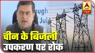 Power Ministry imposes ban on power equipment import from China - ABPNEWSTV