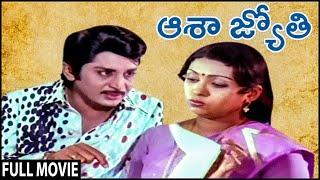 Aasha Jyothi Telugu Full Movie | Murali Mohan | Sujatha | Sarath Babu | Telugy Classic Hit Movies - RAJSHRITELUGU