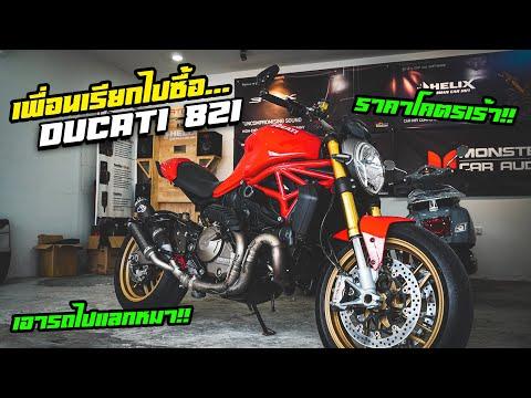 เพื่อนเรียกไปซื้อ-Ducati-821..