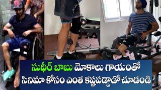 Sudheer Babu's Recovery From Knee Injury For #V Movie.సినిమా కోసం ఎంత కష్టపడ్డాడో చూడండి | IG Telugu - IGTELUGU