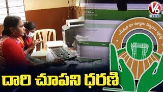 TS Govt Negligence On Dharani Portal Issue   V6 News - V6NEWSTELUGU